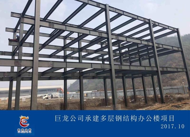 多层钢结构办公楼项目