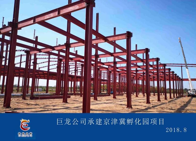 京津冀孵化园钢结构项目