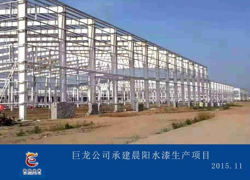 承建晨阳水漆生产项目钢结构工程